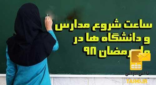 ساعت شروع کار مدارس و ادارات در ماه رمضان ۹۸
